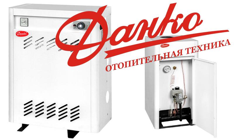 Котлы «данко»: отзывы покупателей о газовых напольных и настенных котлах этой марки