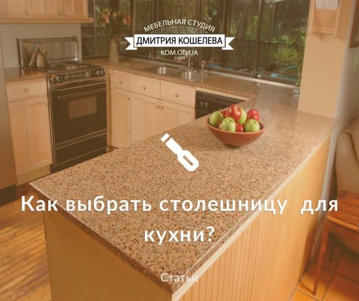 Подбор цвета столешницы на кухню