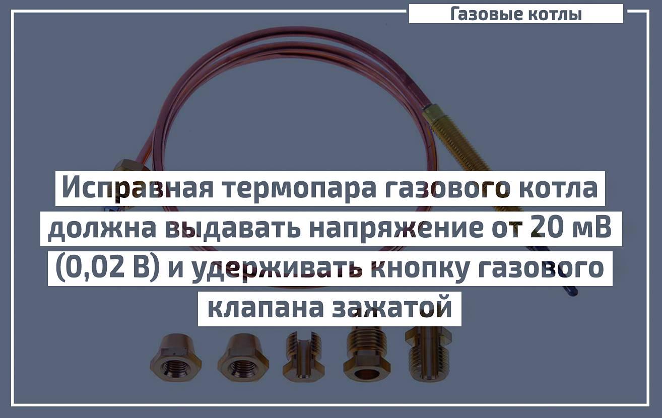 Термопара в газовой плите: пошаговое руководство по ремонту и замене