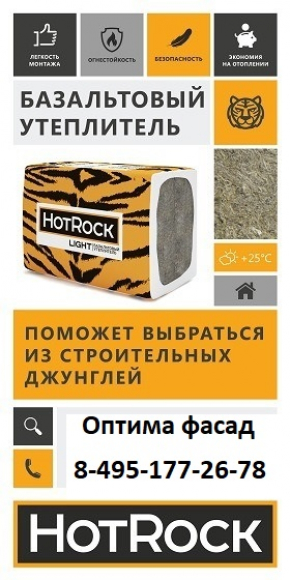 Хотрок (hotrock) - характеристики теплоизоляционных материалов