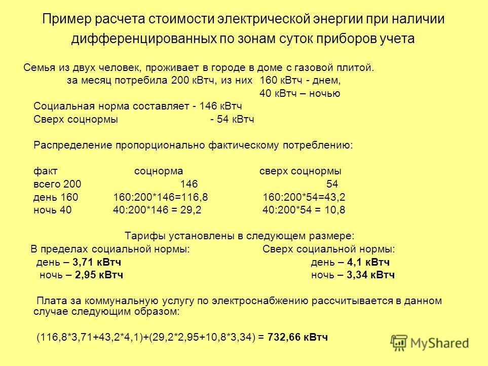 Методика расчёта расхода электроэнергии без прибора учёта