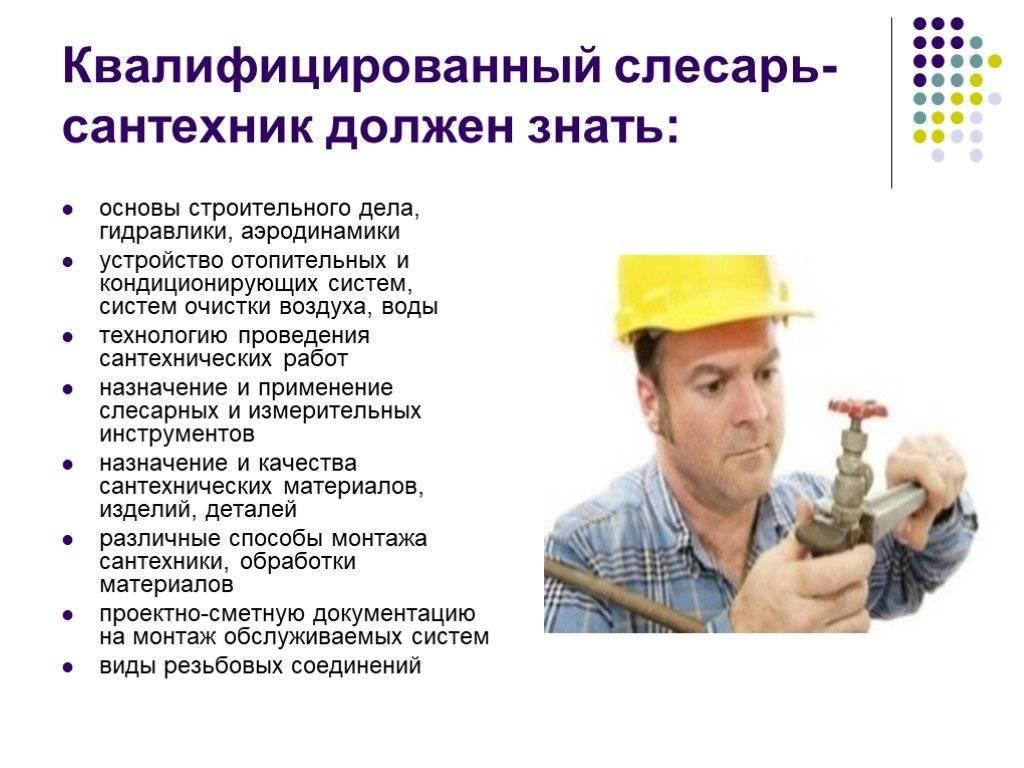 Cлесарь сантехник в жкх: профстандарт, требования, нормативы, обязанности, документы