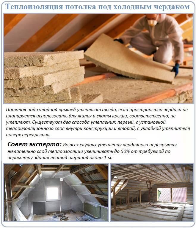 Утепление потолка в доме с холодной крышей: лучшие утеплители + обзор технологии работ