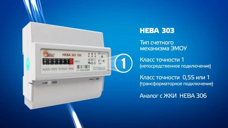 Технические характеристики и схема подключения электросчетчиков нева