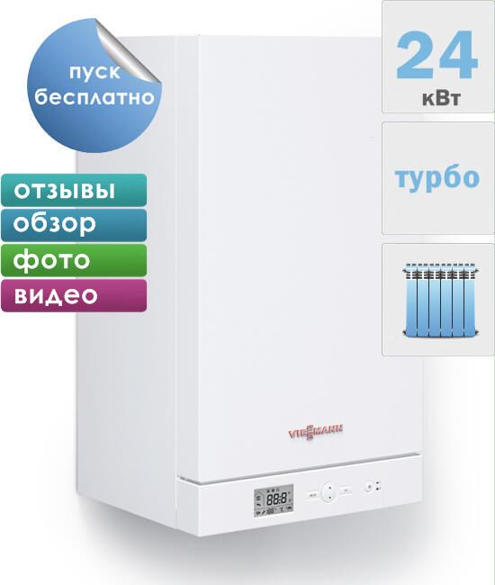 Газовые двухконтурные котлы vaillant (германия) - купить по низким ценам в москве от интернет-магазина tegroup