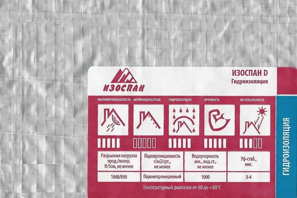 Изоспан aq proff: характеристики и инструкция по монтажу гидро- и ветрозащитной мембраны, отзывы