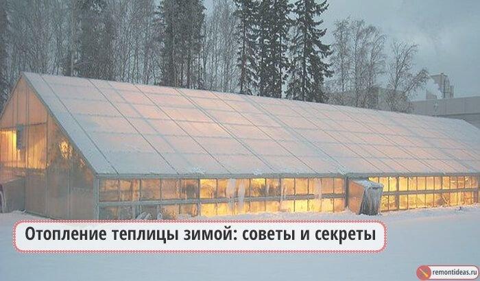 Зимние теплицы из поликарбоната с отоплением: как сделать своими руками