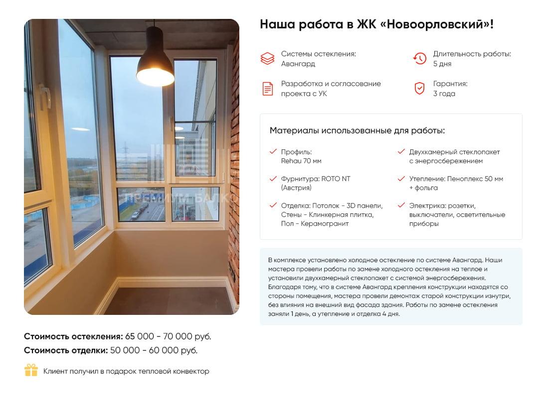 Замена холодного панорамного остекления балкона и лоджии на теплое в москве и московской области. утепление холодного панорамного остекления - goodmaster.su