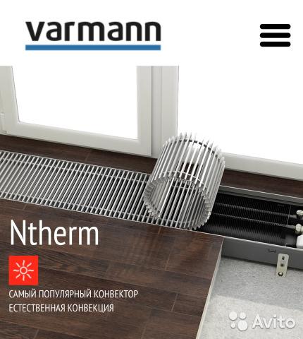 Конвекторы varmann: характеристики, виды и эксплуатация