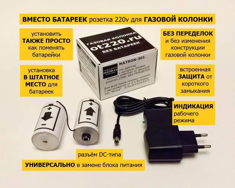 Блок питания на 3 вольта вместо батареек: для газовой колонки, блок розжига от сети, как заменить электронный как сделать блок питания 3 вольта вместо батареек: модернизация газовой колонки – дизайн интерьера и ремонт квартиры своими руками