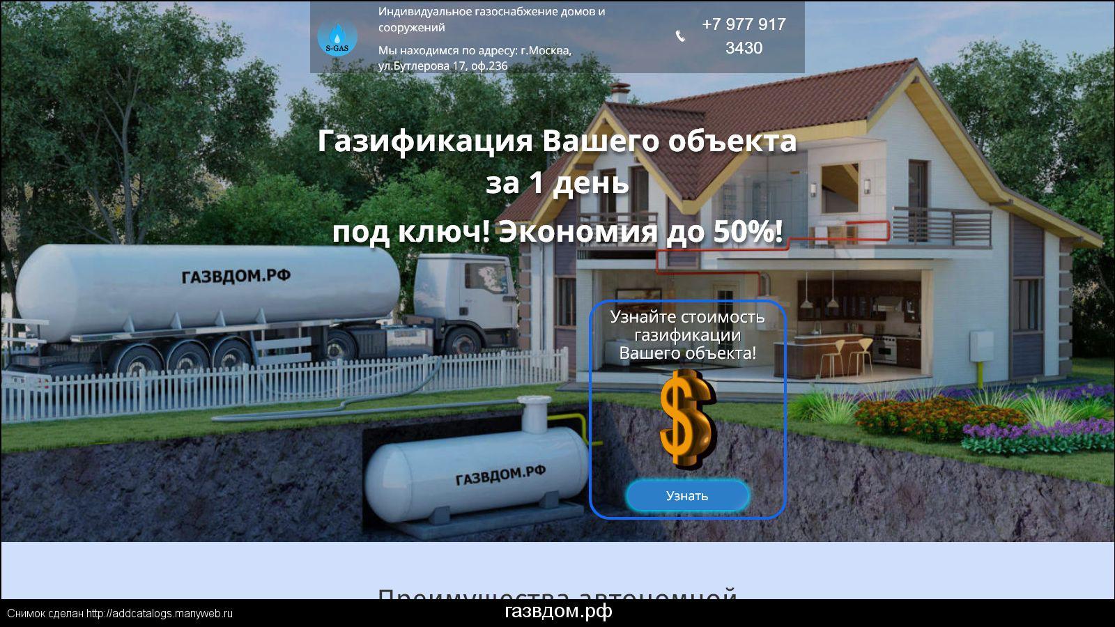 Автономное газоснабжение частного (загородного) дома газовым котлом от баллона на 50 литров: все нюансы