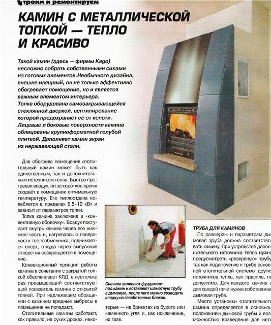Чугунный камин для дома и дачи — недорогой обогреватель и элемент декора