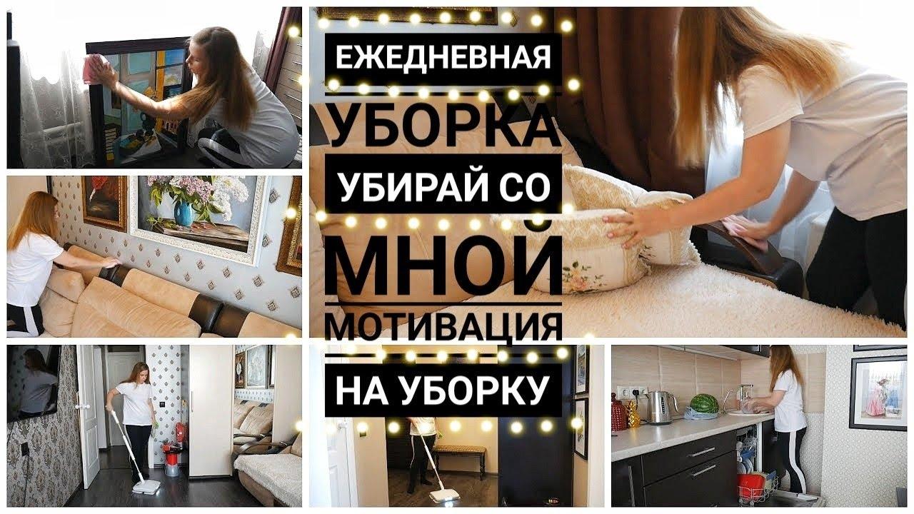 Советы хозяйке: 9 эффективных способов мотивировать себя на уборку в доме
