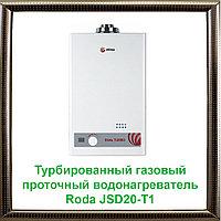 Газовая колонка с закрытой камерой сгорания: проточная, бездымоходная, коаксиальная