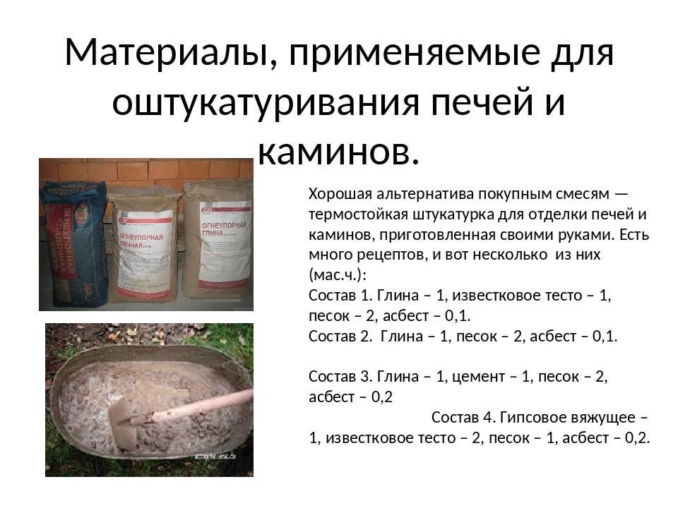 Шамотная глина для кладки печей: как из нее своими руками приготовить раствор, развести смесь