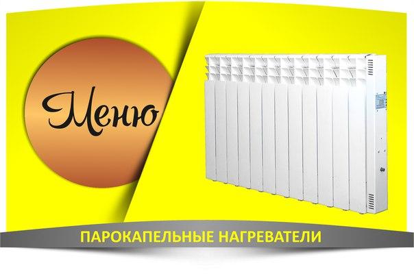 Современные нагревательные устройства – парокапельные обогреватели