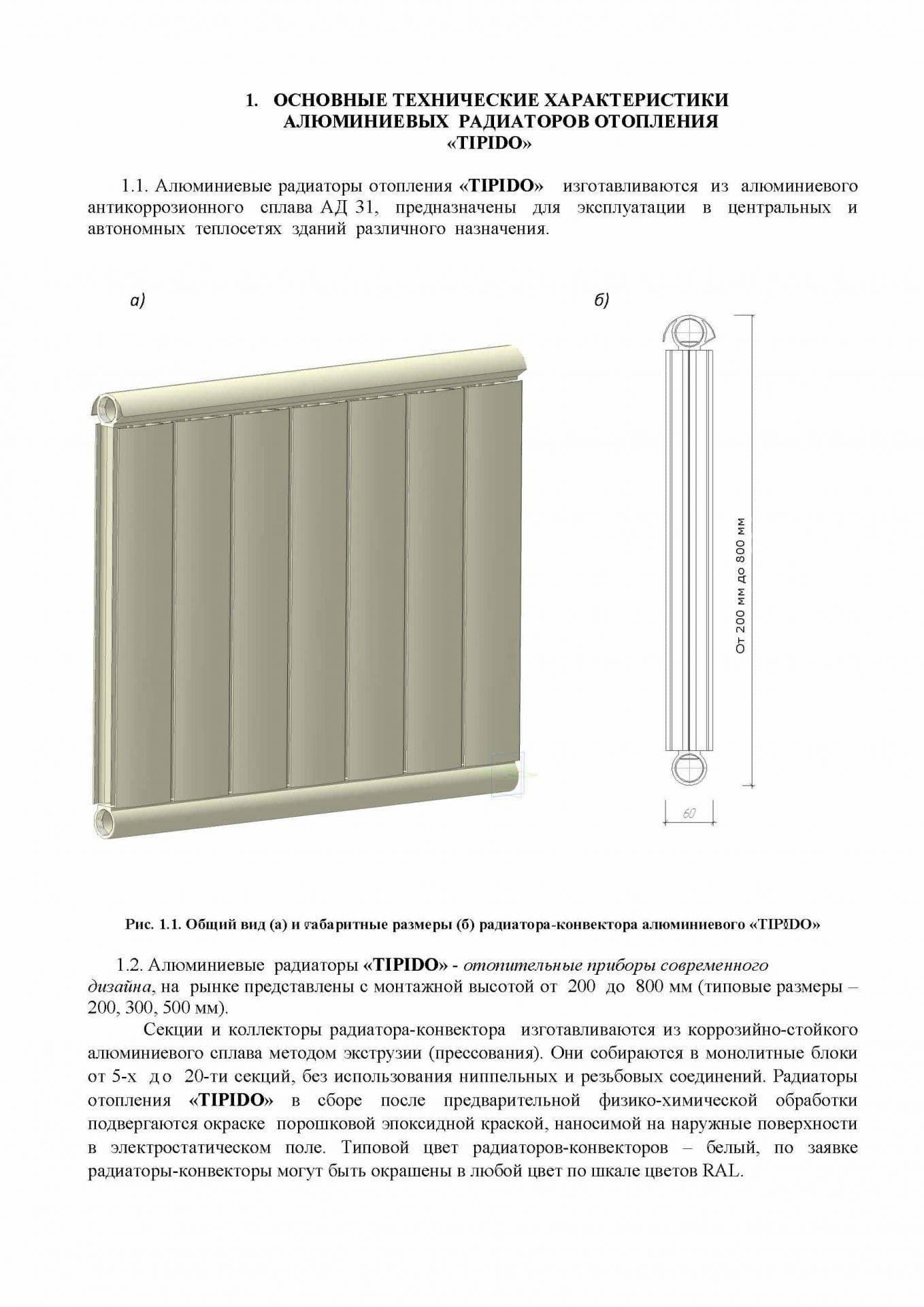 Алюминиевые радиаторы: технические характеристики, мощность, размеры секций, срок службы