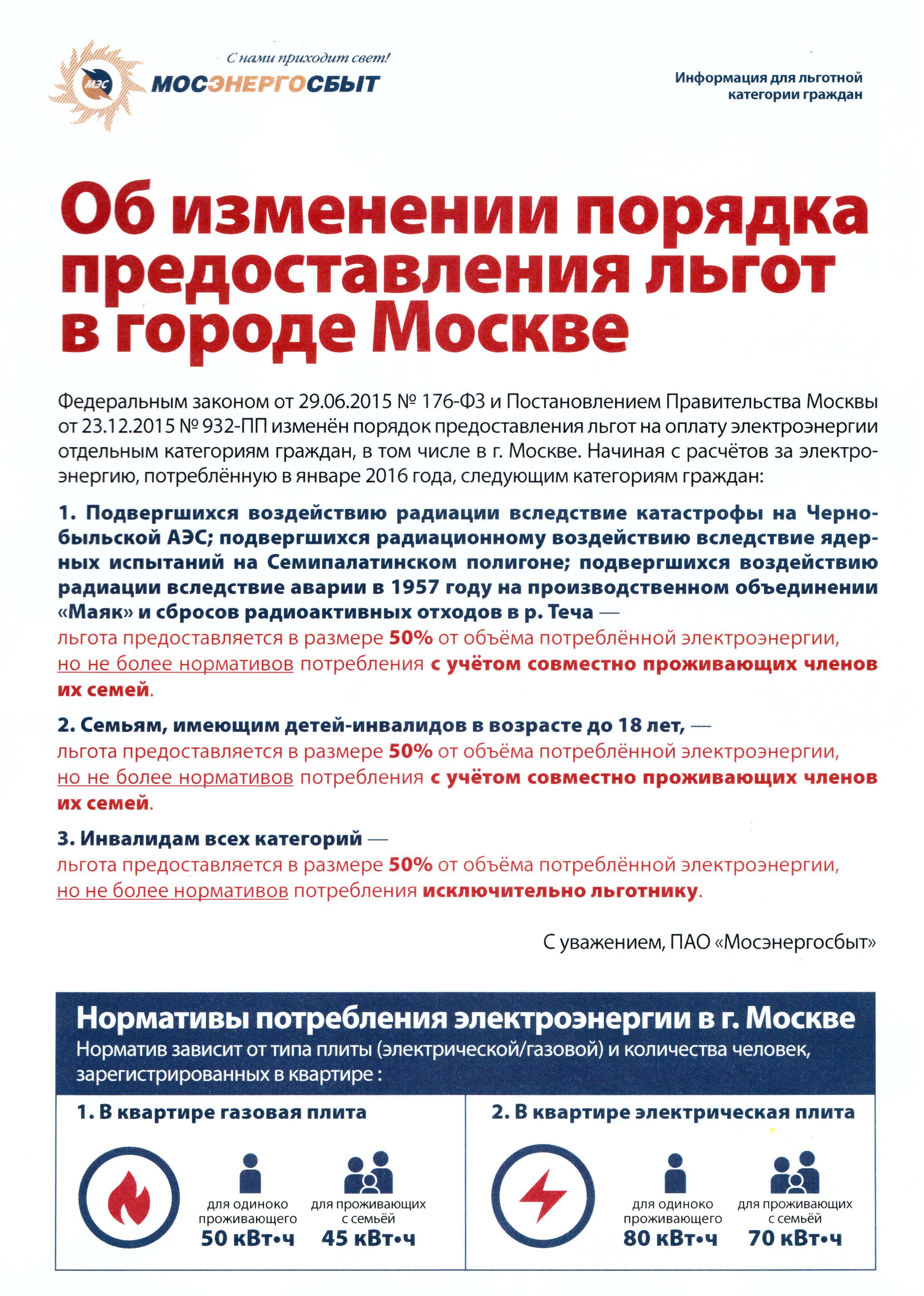 Льготы по электроэнергии ветеранам труда: размер скидки, расчет | новости россии события в мире