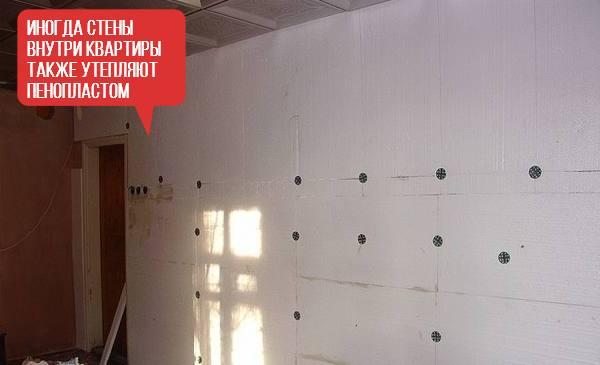Утепление стен пенопластом внутри помещения ‒ инструкция