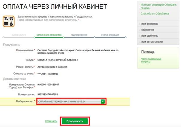 Как оплатить электроэнергию через сбербанк онлайн: пошаговая инструкция по платежам за свет