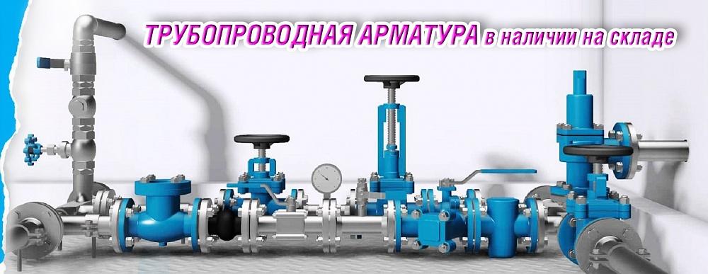 Как выбрать трубопроводную арматуру