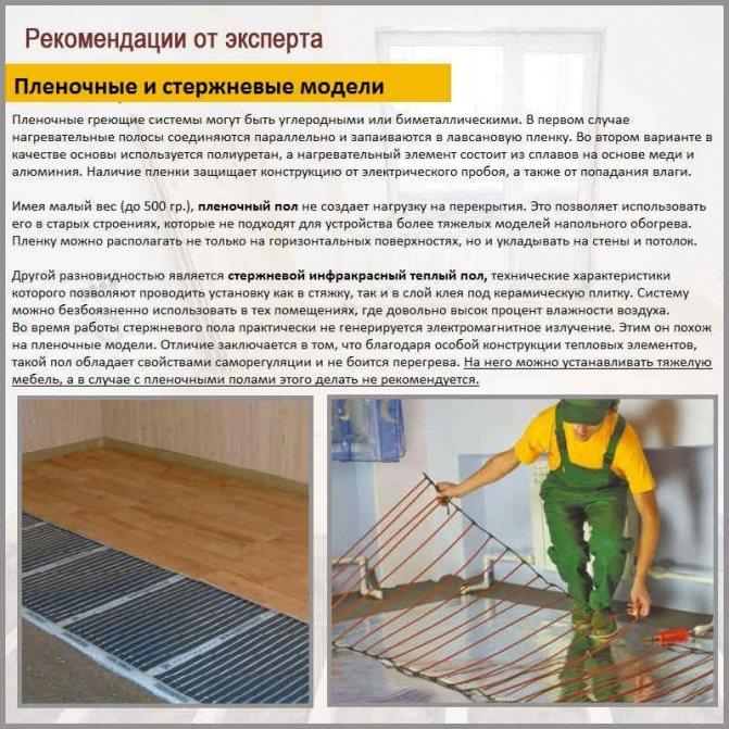 Выбираем электрический тёплый пол — 9 советов по выбору | строительный блог вити петрова