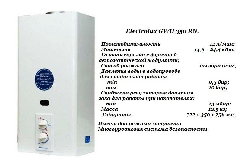 Как правильно пользоваться газовой колонкой электролюкс моделей 275, 285 и 350 (как включить, как выключить)