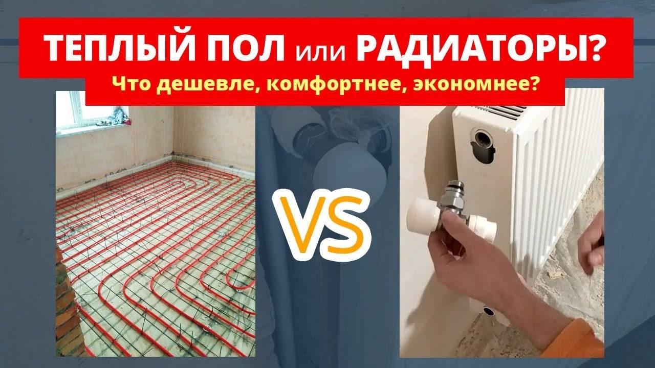 Какой теплый пол лучше?