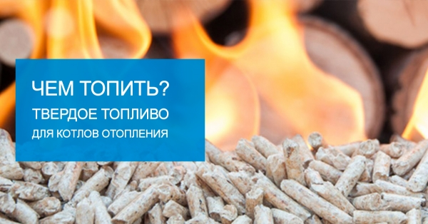 Виды топлива для отопления | грейпей