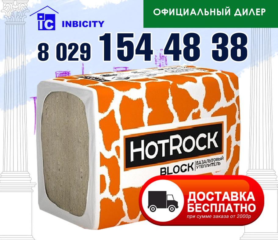 Утеплитель hotrock: виды и применение