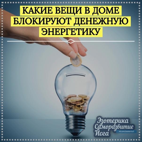 Энергия и энергетика вещей - тонкий мир