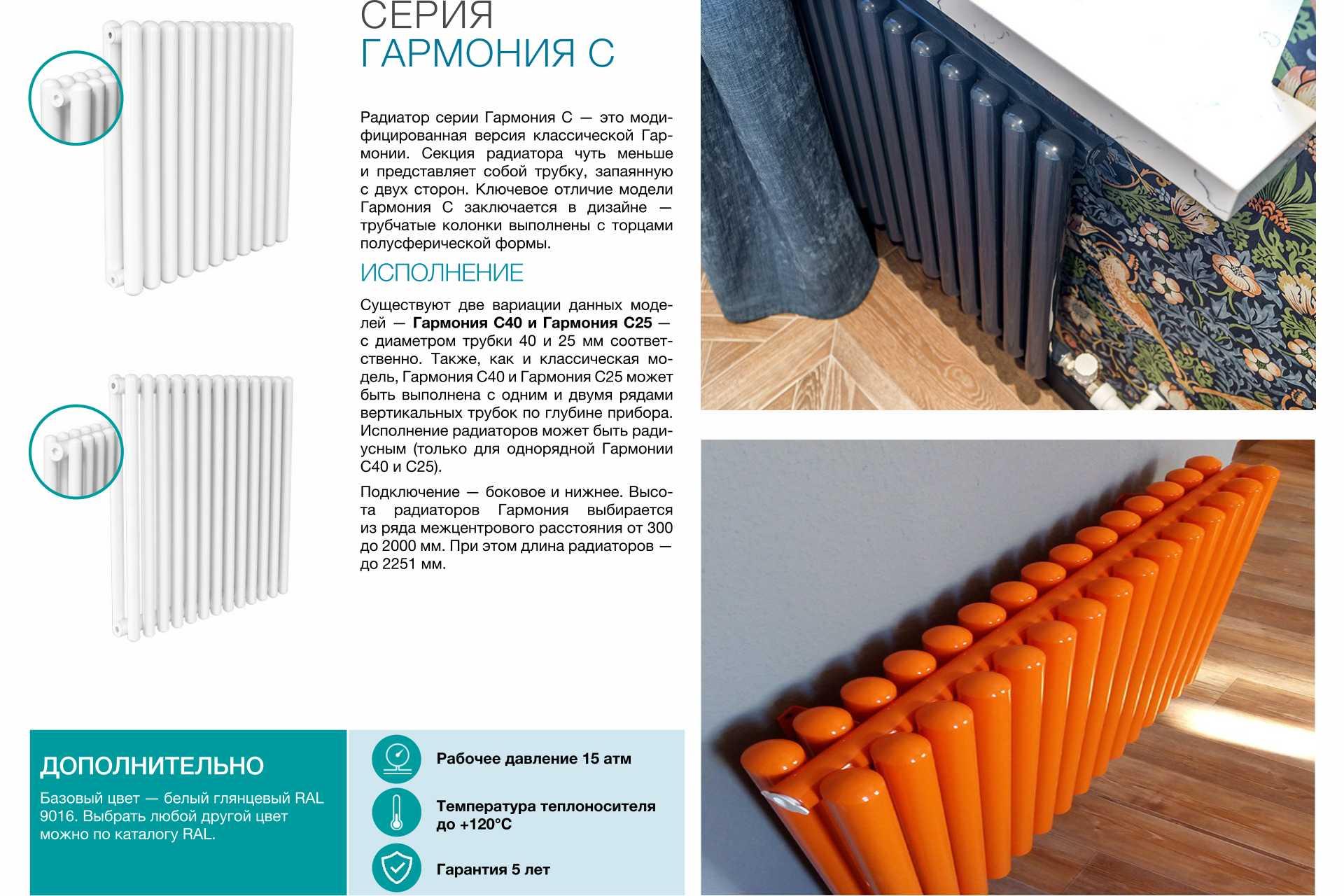 Не только прогревают, но и украшают помещение! особенности и установка трубчатых радиаторов отопления