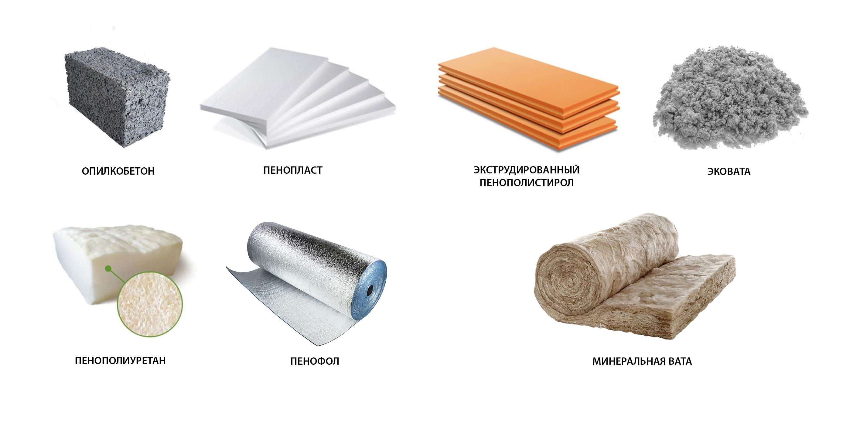 Какой выбрать дешевый, но хороший утеплитель: рейтинг 8 эффективных материалов