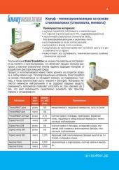 Утеплитель knauf: отзывы, обзор серий и технические характеристики, цена за упаковку