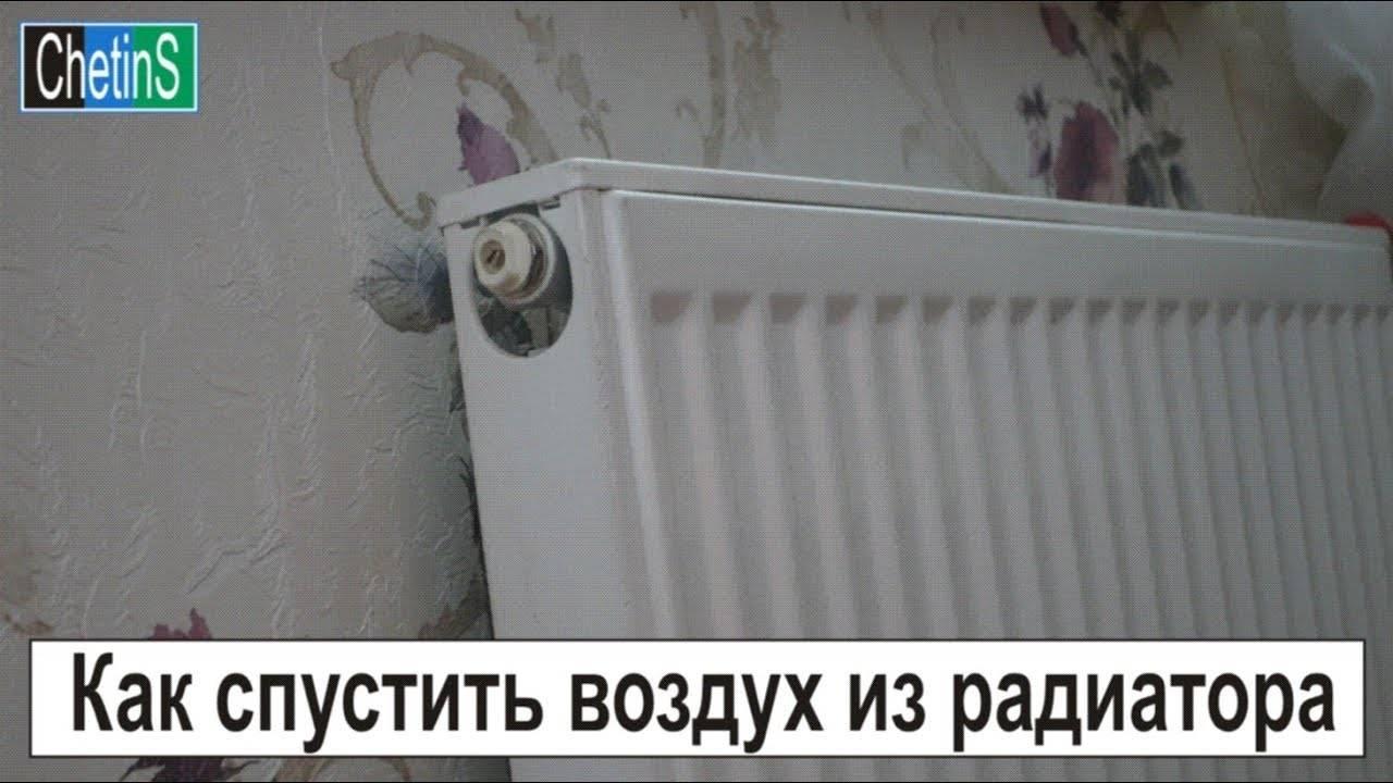 Можно справиться и при помощи подручных средств! как спустить воздух из батареи, если нет крана маевского?