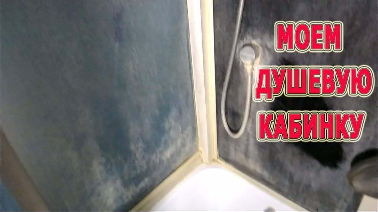 Как отмыть душевую кабину от известкового налета и мыльных разводов в домашних условиях
