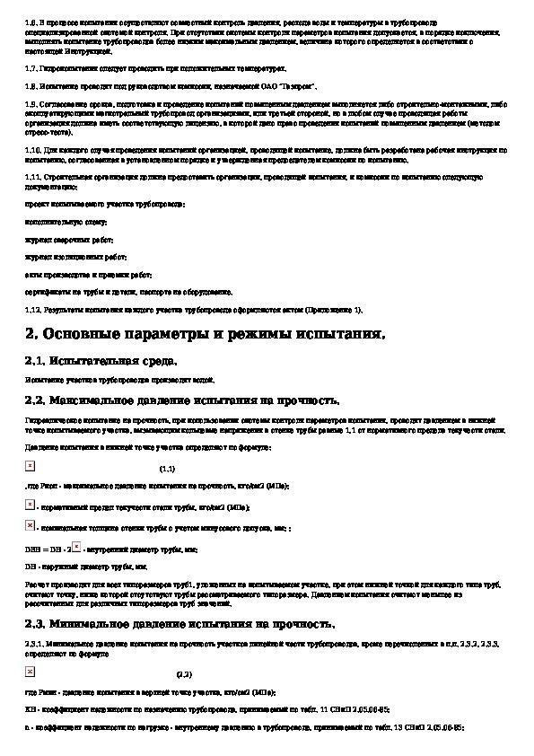 Нормативы для опрессовки системы отопления и проведение гидравлических испытаний