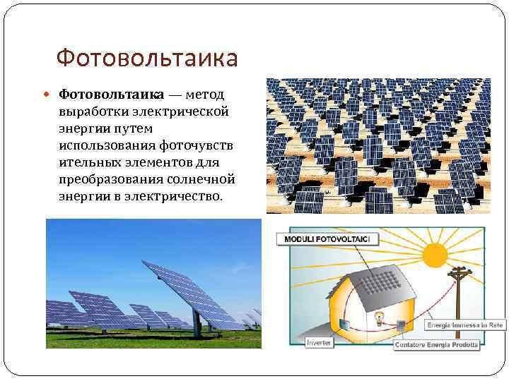 Варианты использования солнечной энергии в хозяйственной деятельности