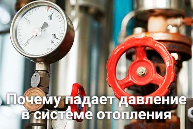 Почему в системе отопления падает давление: гидроудар и котлы, причины роста