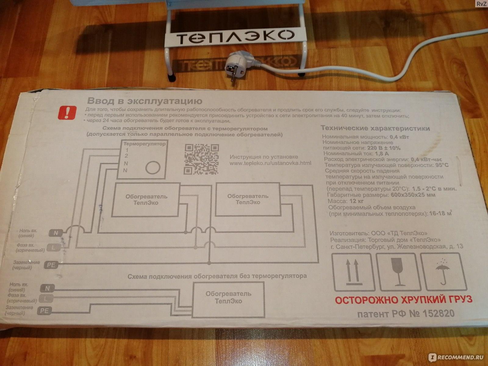 Кварцевый обогреватель теплэко: преимущества и недостатки монолитных батарей, технические характеристики