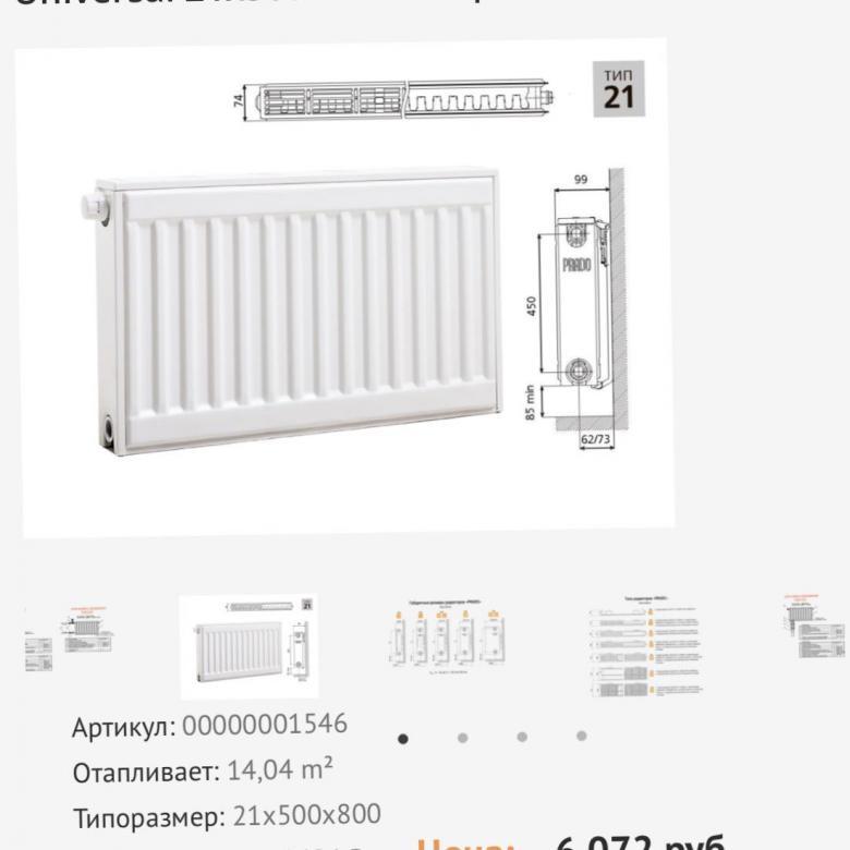 Стальные радиаторы отопления прадо, монтаж отопительных приборов prado своими руками: инструкция, фото и видео-уроки, цена