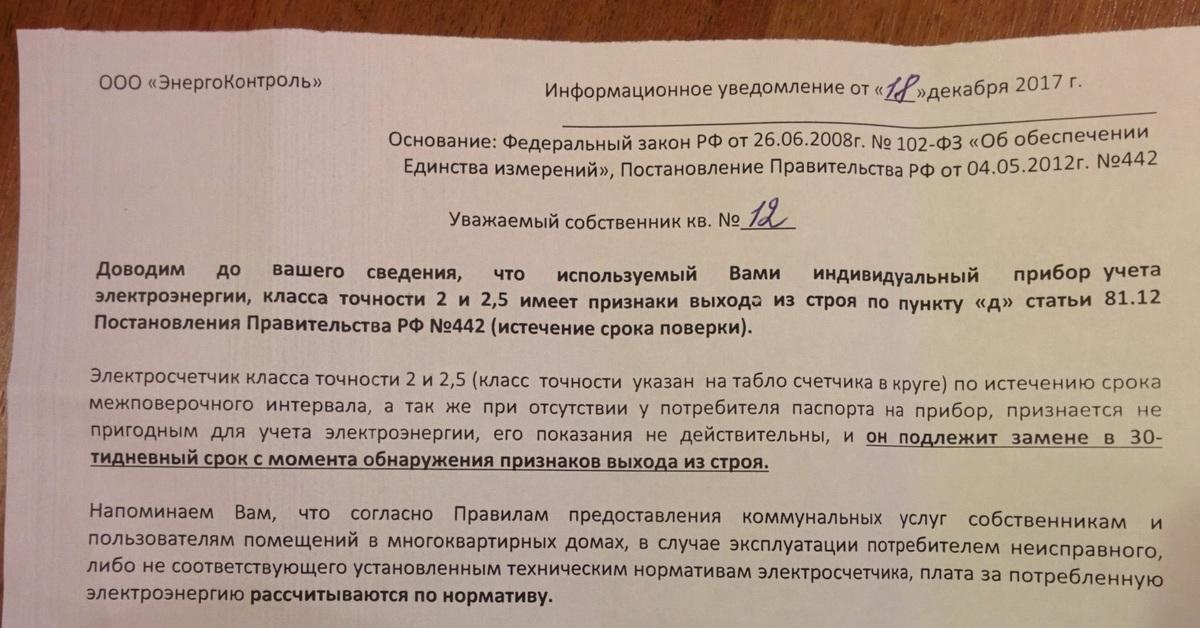 Срок эксплуатации электросчетчика в квартире по закону
