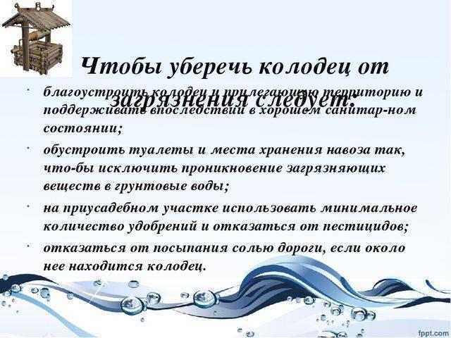 Обеззараживание воды в колодце: разовые и систематические мероприятия
