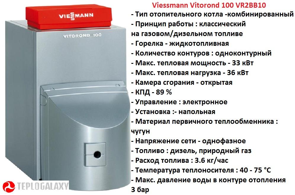 Настенная серия газовых котлов viessmann vitopend 100-w: основные неисправности, отзывы владельцев и инструкция по настройке прибора