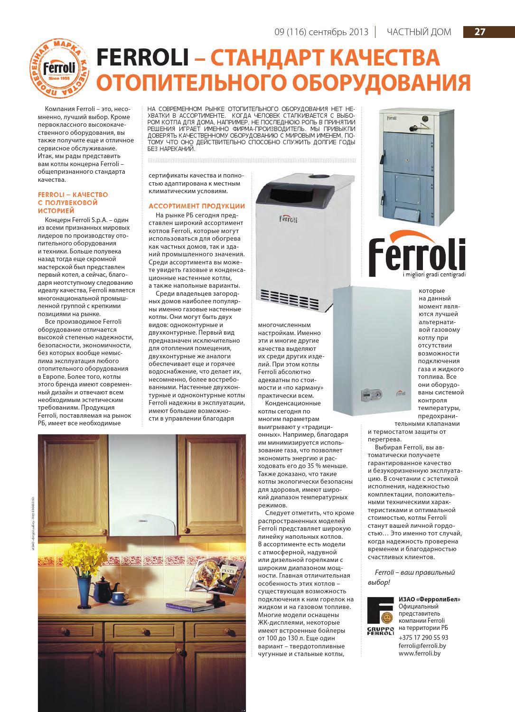 Газовый котел ферроли: технические характеристики и отзывы о напольных (13 про, 24 d, pegasus 23 d) и настенных разновидностях