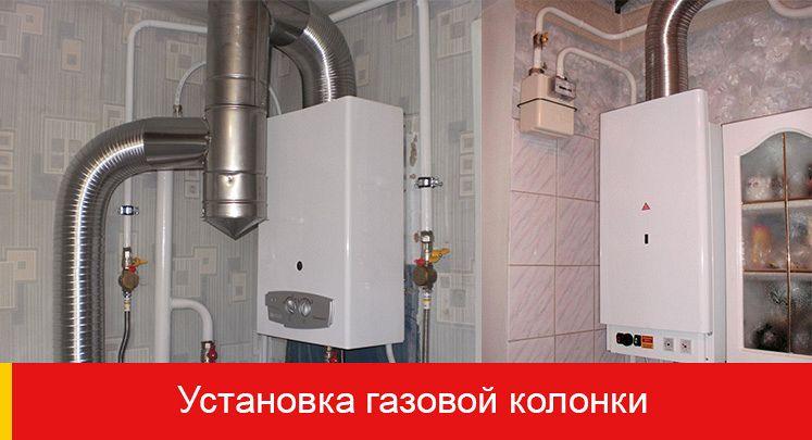 Установка газовой колонки в квартире и частном доме