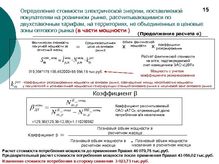 Как посчитать электроэнергию по счетчику: формула расчета расхода и стоимости электроэнергии по счетчику калькулятор онлайн