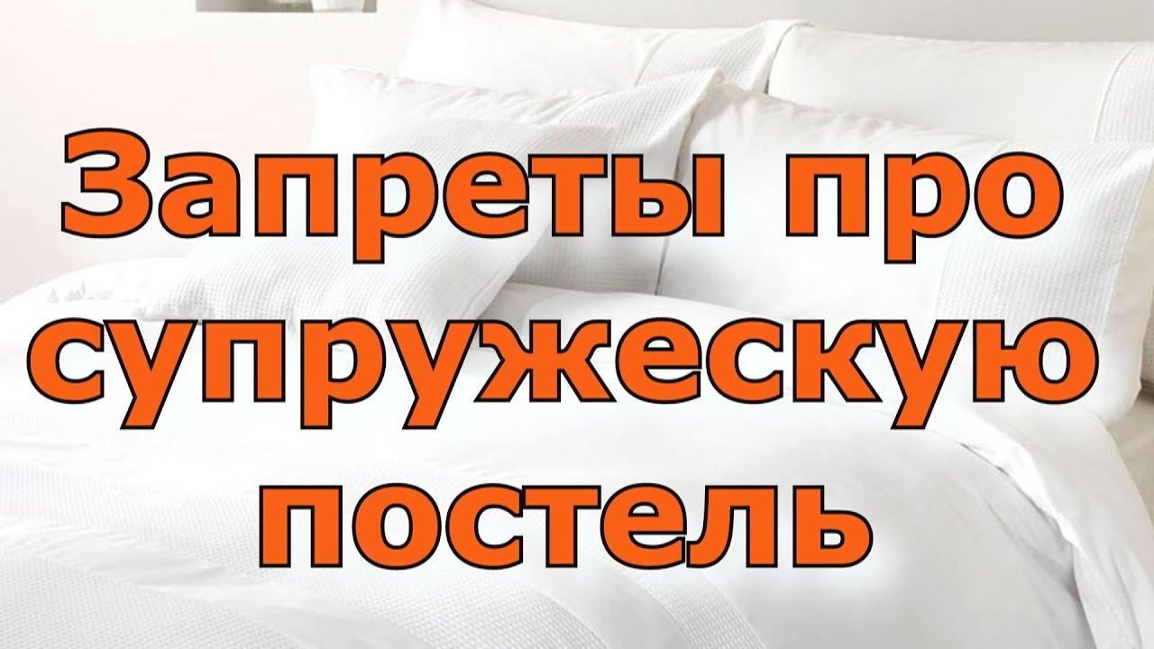Приметы о постельном белье