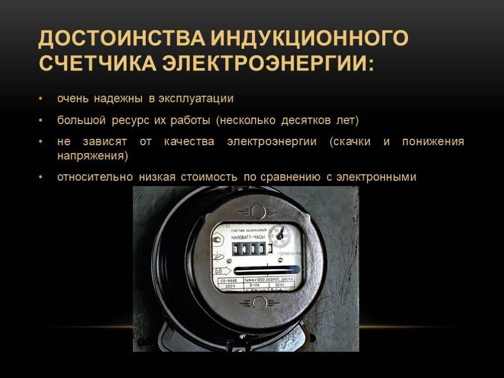 Индукционный счетчик электроэнергии - всё о электрике
