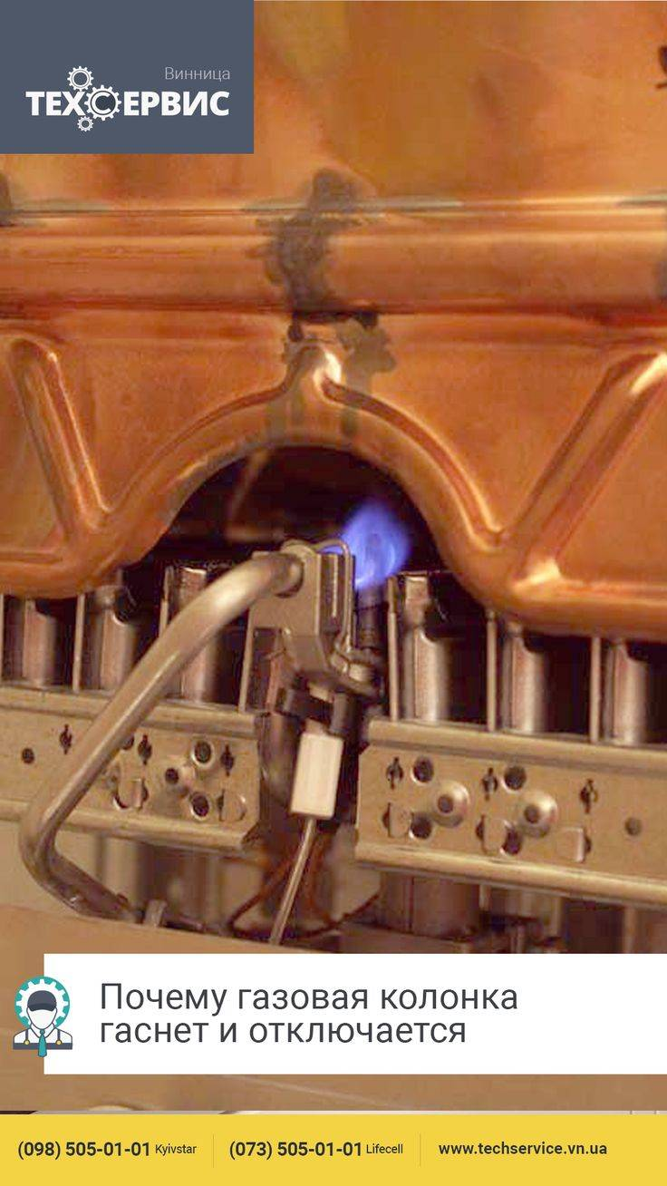 Газовая колонка загорается и тухнет: возможные причины неисправности работы